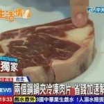 Lifehack: How to Defrost a Steak in 5 Minutes Without Electricity