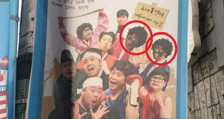 Controversial Korean Show Caught Trying to Do 'Blackface' Again