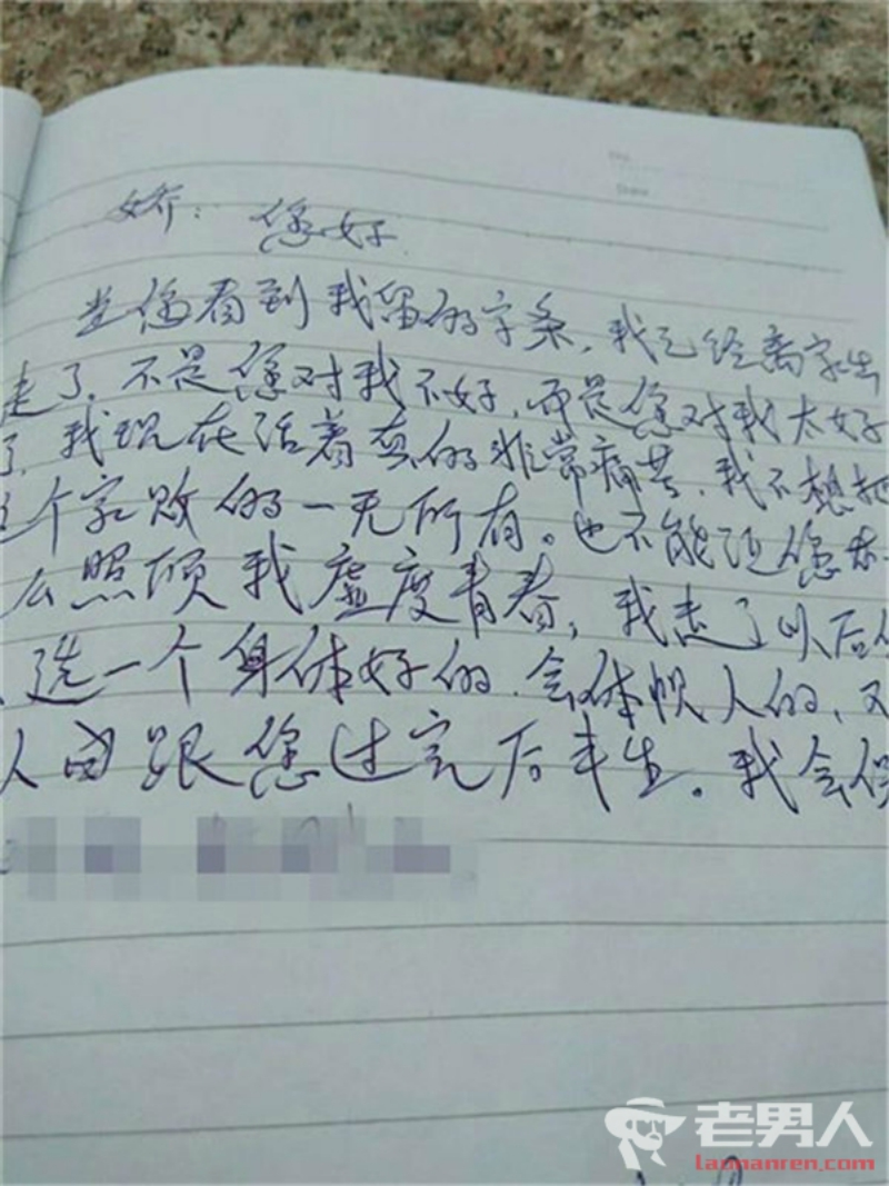chinese cancer patient suicide note