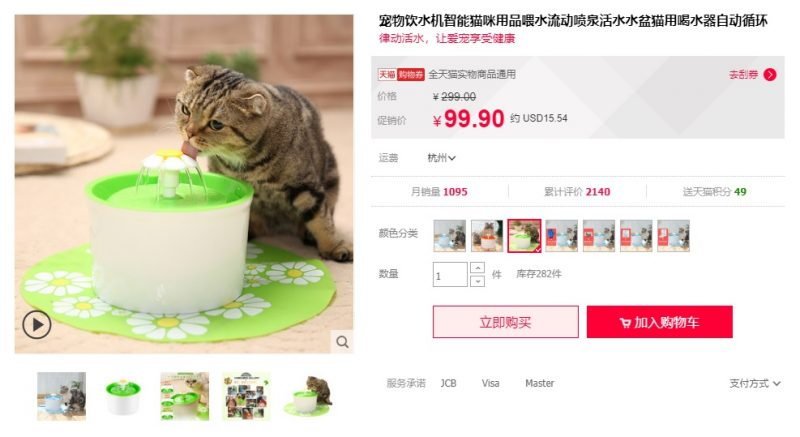 cat items for sale