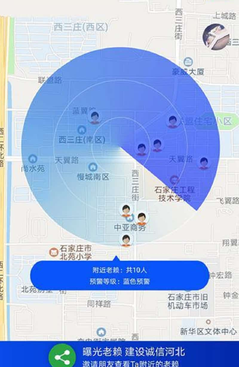 A controversial new app in China is making headlines for its unusual function: the ability to spot people who are in debt within its user's vicinity.