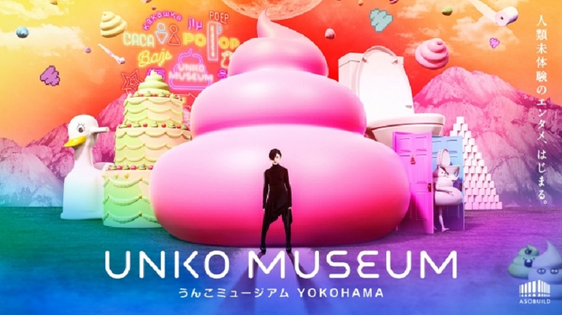 A museum dedicated to make poop look kawaii is set to open its doors in Japan next month – and it's perfect for people who adore cartoonified poop, or just those who had a really crappy day.