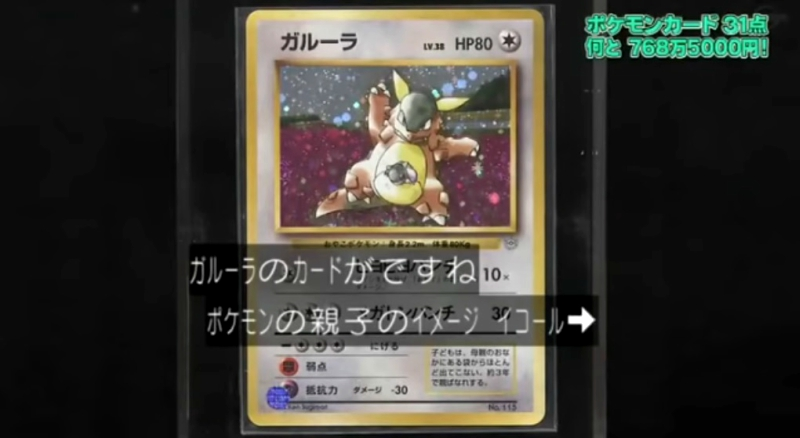Japanese Man Flexes Collection of 31 Pokémon Cards Worth