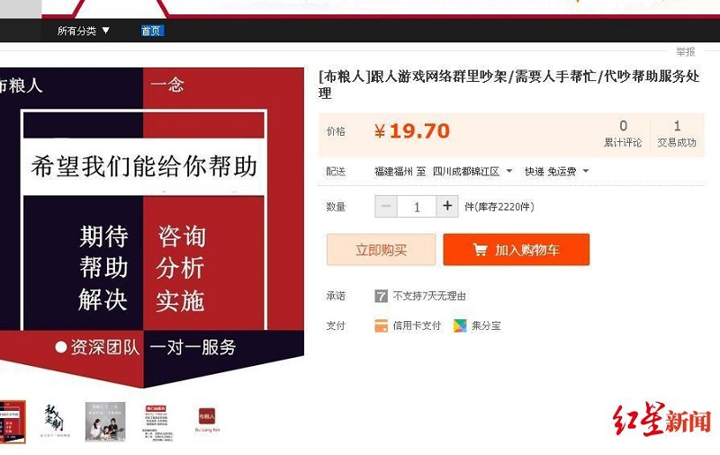 Arguing can be very taxing to a lot of people, luckily, a service is now being offered on China's e-commerce site Taobao that can save you from all that trouble.