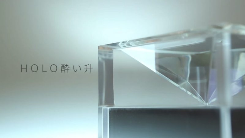 Drill, an advertising agency in Tokyo, partnered with creative tech firm Tongullman to develop the Holoyoisho, a sake cup to provide the new drinking experience.