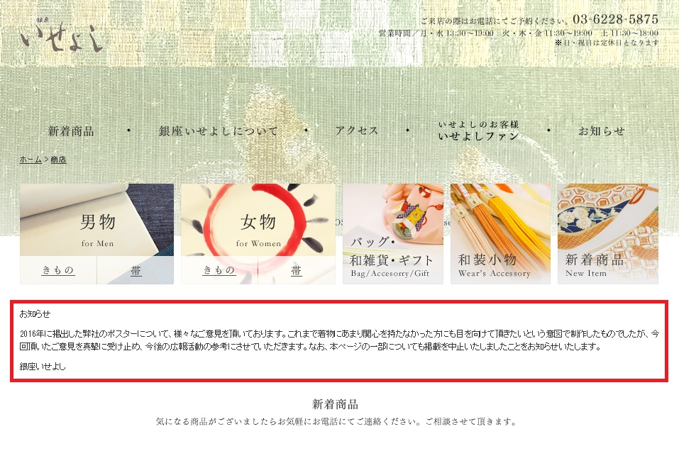 A kimono retailer in Ginza, Tokyo has come under fire after publishing an ad suggesting that women should wear their products to have biracial children.