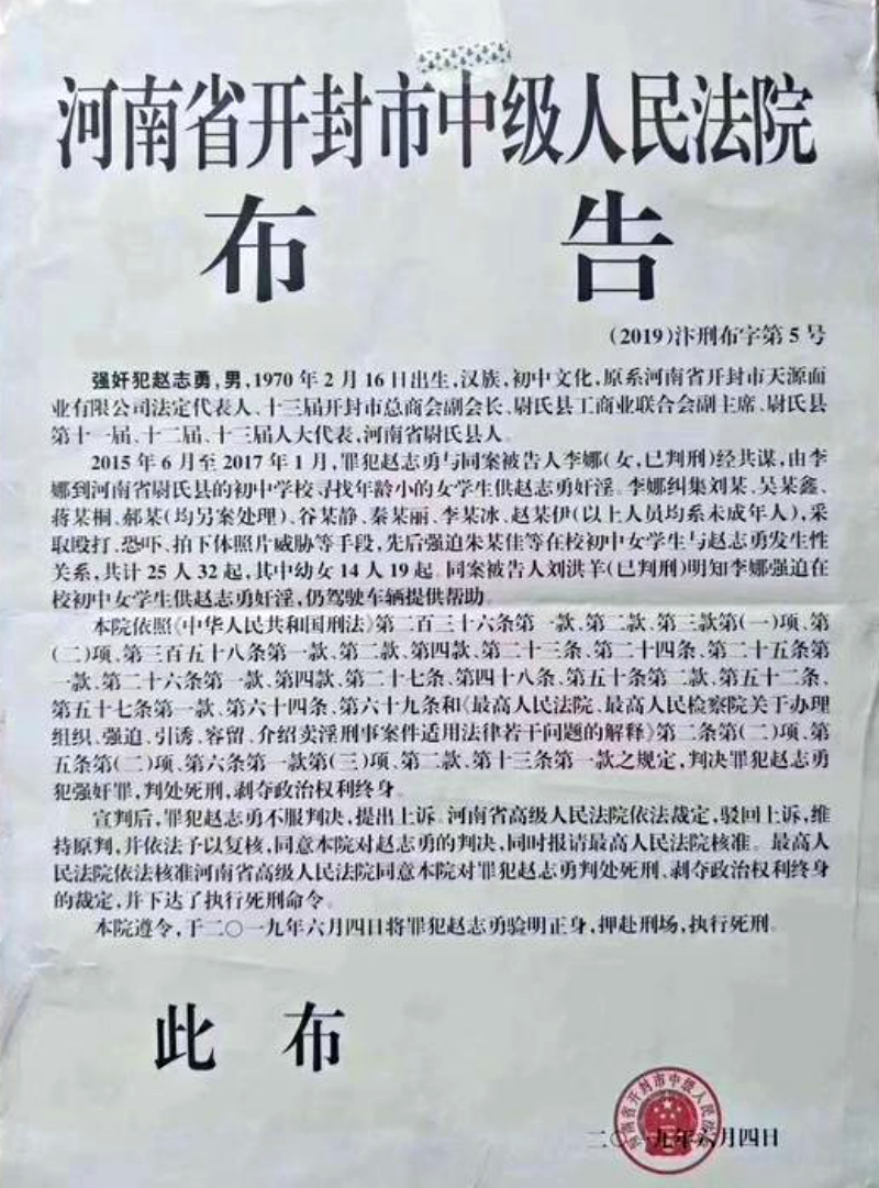 An influential businessman in central China was executed on Tuesday for the rape of 25 underage girls.