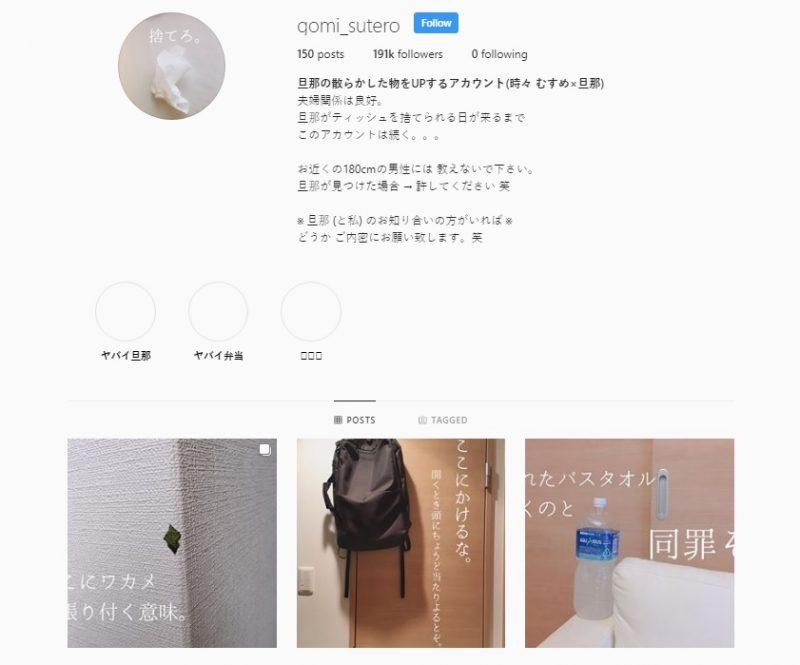 A Japanese wife dedicating an Instagram page to all the mess her husband makes at home has become the unofficial representative of those sick of living with untidy people.