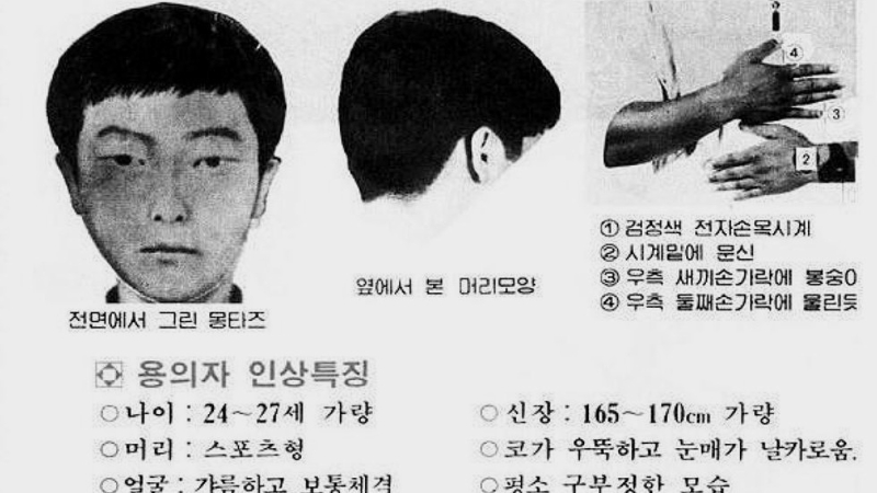 Korea's Most Infamous Serial Killer Identified After 33 Years But Won't Face Charges