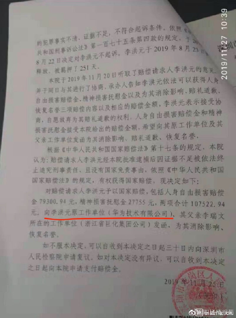 Li Hongyuan, the 35-year-old employee, was arrested in January for extortion charges
