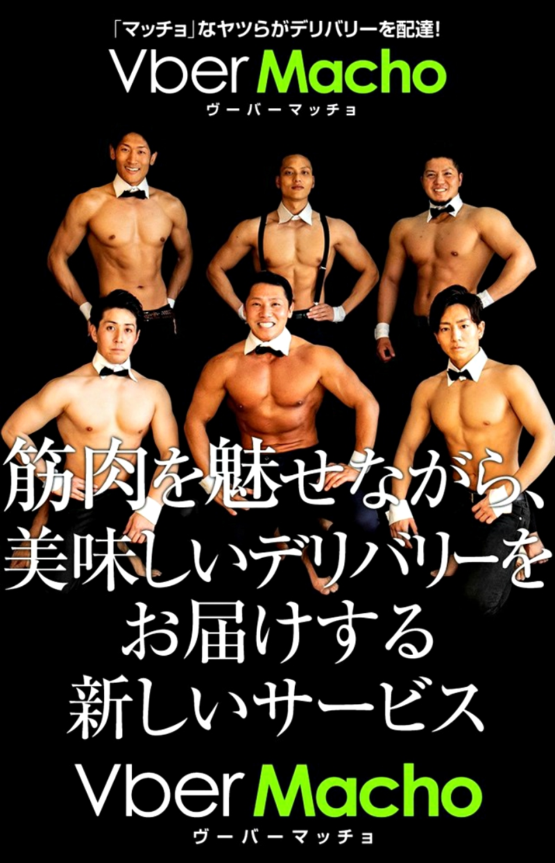 Beefcakes Now Deliver Sushi to Your Door in Japan During Lockdown